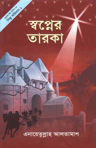 Image result for স্বপ্নের তারকা পিডিএফ